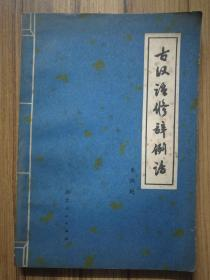 古汉语修辞例话