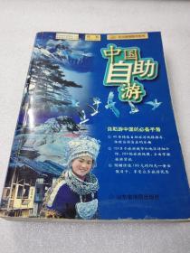 《中国自助游》(北斗旅游图书系列)山东省地图出版社 2002年1版1印 平装1册全