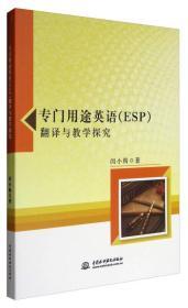专门用途英语(ESP)翻译与教学探究