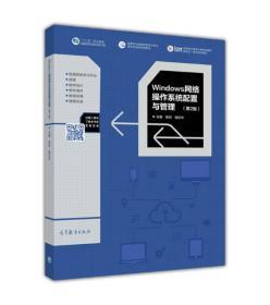 Windows网络操作系统配置与管理-(第2版)