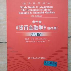 《货币金融学》学习指导