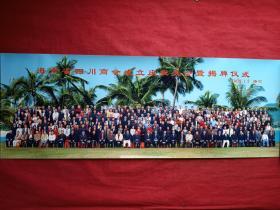 专题事件照9--2008年1月5日海南省四川商会成立庆祝大会暨揭牌仪式彩色老照片老相片老像片一张(合影)