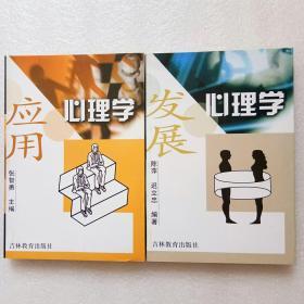 发展心理学+应用心理学(2本合售)品好、当天发货