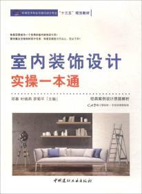 室内装饰设计实操一本通 邓泰,叶晓燕,罗菊平 中国建材工业出