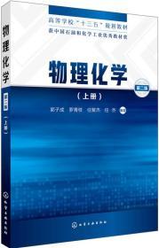 物理化学(上册)(郭子成)(第二版)