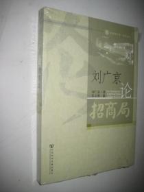 刘广京论招商局