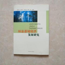 林业县域经济发展研究