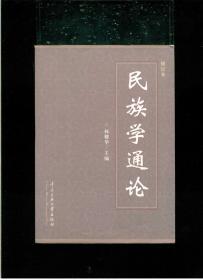 《民族学通论》(修订本)(32开平装)九品