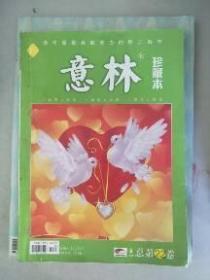 (正版现货~)意林珍藏本 总第22卷  总第42-43期