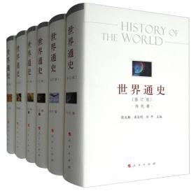世界通史(修订版共6册)(精)