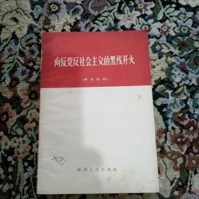 向反党反社会主义的黑线开火(学习材料)1966年一版一印