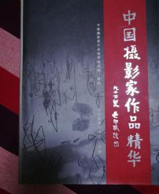 中国摄影家作品精华《1》.世纪珍蔵版