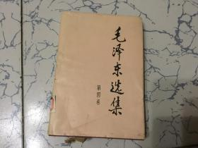 毛泽东选集  第四卷   [16开] 1991精装