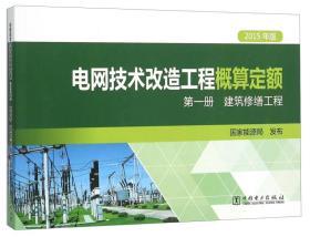 电网技术改造工程概算定额