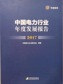 中国电力行业年度发展报告 ( 2017 )《正版》9787509215678《2017年8月第1版1印》《16开》