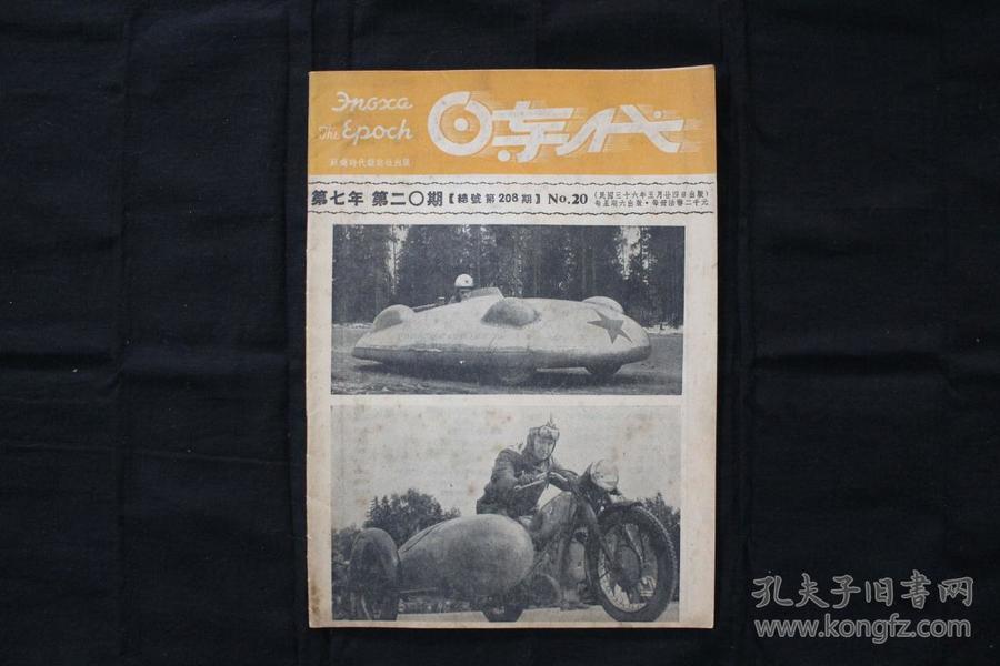 【民國紅色周刊】時代  (第七年 第二0期 總號第208期)