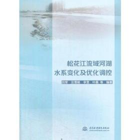 松花江流域河湖水系变化及优化调控