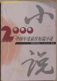 2000年中国年度最佳短篇小说