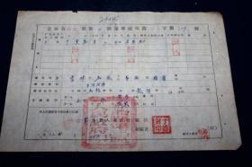 户口迁移证明书 ==延边地区50年代   【309】体现了边疆地区的人员流动情况,延边与朝鲜仅一江之隔