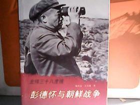 北纬三十八度线——彭德怀与朝鲜战争