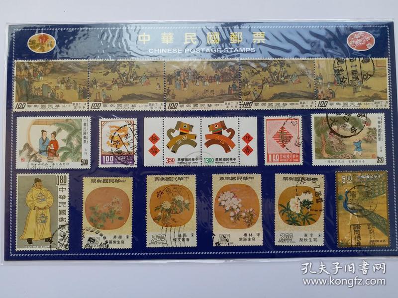 [孤品]中华民国邮票  观光台湾纪念邮票册,编号:980930138。