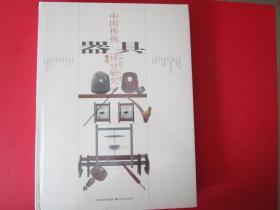 中国传统器具设计研究(卷2)【未拆封】