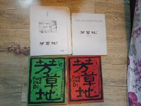 芳草地2007年第2期(书话类)