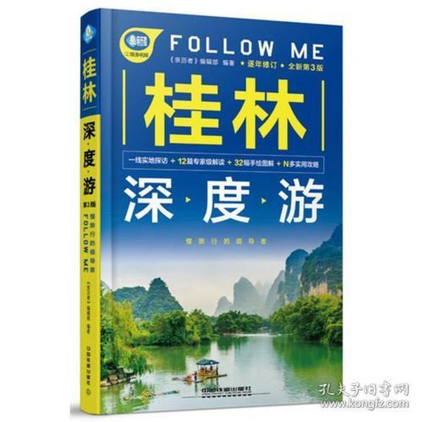 桂林深度游Follow Me(第3版)