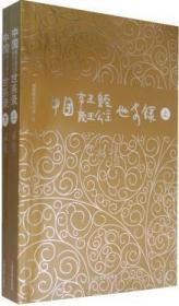 中国帝王皇后亲王公主世系录(上下册)/柏杨 著