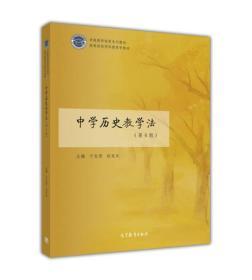 中学历史教学法第四4版 于友西 高等教育出版社 978704048634