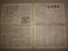 宝鸡市报(1957年 第190期)工商界反右派、王祖儒等内容