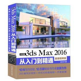 中文版3ds Max 2016 从入门到精通