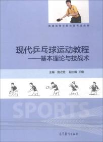 二手书现代乒乓球运动教程:基本理论与技战术 施之皓 王艳 高等教育出版社 9787040491425