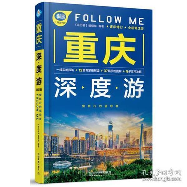 重庆深度游Follow Me(第3版)