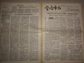 宝鸡市报(1957年 第189期)整风运动等内容
