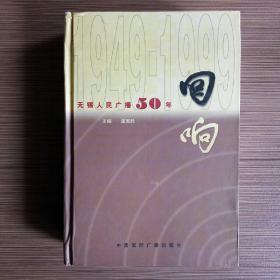 回响(无锡人民广播50年)