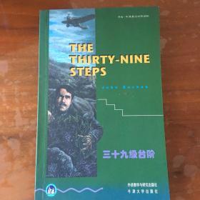 书虫·牛津英汉双语读物:三十九级台阶
