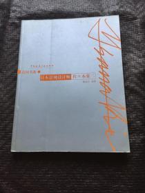 日本景观设计师佐佐木叶二