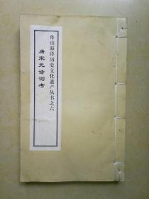 唐宋元诗词考(舟山海洋历史文化遗产丛书之六)