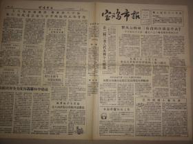 宝鸡市报(1957年 第188期)整风运动、段顺德、李双喜、右派分子路灯等内容