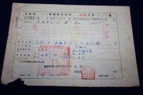 户口迁移证明书 ==延边地区50年代   【0198】体现了边疆地区的人员流动情况,延边与朝鲜仅一江之隔