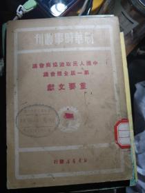 红色收藏建国题材革命文献:中国人民政治协商会议第一届全体会议重要文献,极罕见。