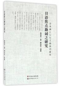 日语焦点组词之研究