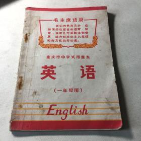 文革课本  重庆市中学试用课本英语一年级用 多处林题和毛主席语录
