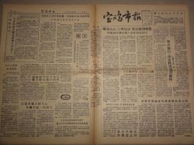宝鸡市报(1957年 第187期)新秦纺织厂李连壁、右派分子路灯等内容