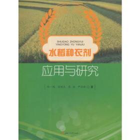 水稻种衣剂应用与研究