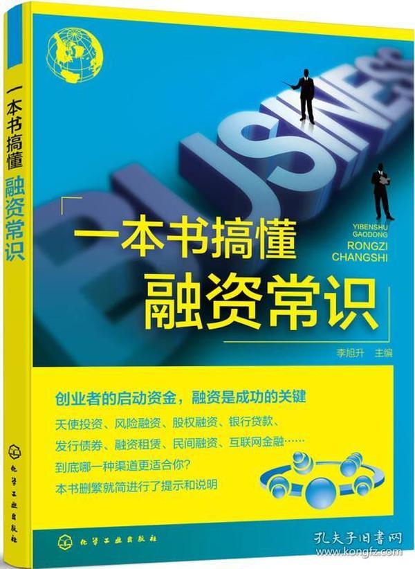 一本书搞懂融资常识