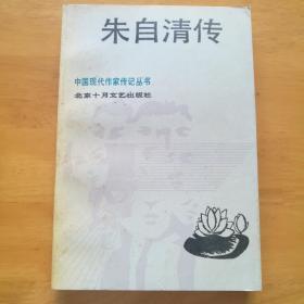 朱自清传(作者签赠友人)