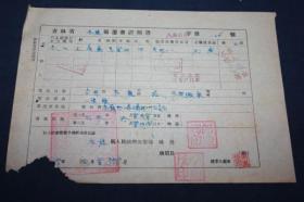 户口迁移证明书 ==延边地区50年代   【126】体现了边疆地区的人员流动情况,延边与朝鲜仅一江之隔