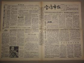 宝鸡市报(1957年 第186期)马营镇乡、王祖儒、右派分子路灯的日记等内容